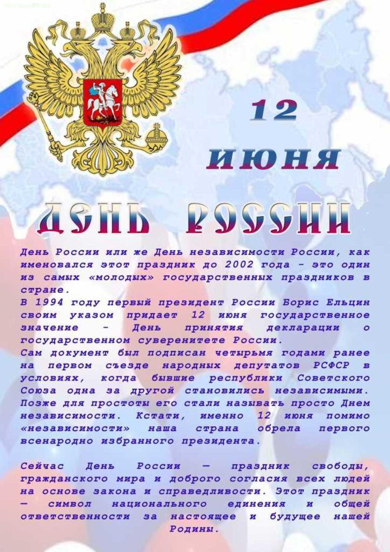 Поздравления на День России 2018 в 81